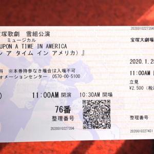 【完売の宝塚観劇をどうしても見たい場合】貸切公演の当日券
