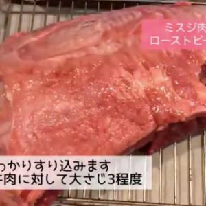 10回以上焼いてわかった!コストコ牛肉で作るローストビーフの加熱温度と時間