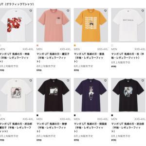 ユニクロ×鬼滅の刃【コラボTシャツ】8/7(金)販売スタート!