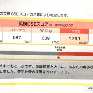 小学生で英検準1級【チャレンジ受験】