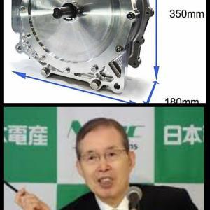 日本電産永守会長の目算通り。モーターシステム『EーAxie』中国吉利に採用。将来クルマの価格は5分の1に?
