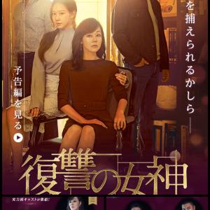 韓国ドラマ「復讐の女神」を見てみました。(ネタバレ無し)