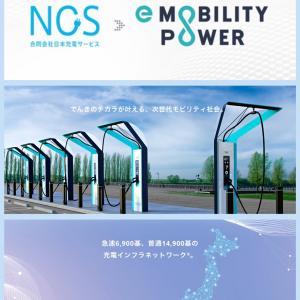 日本政府、EV充電スタンドの数を5倍にあたる15万基目標