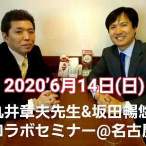 【あと二週間!!】「丸井&坂田コラボセミナー」@名古屋