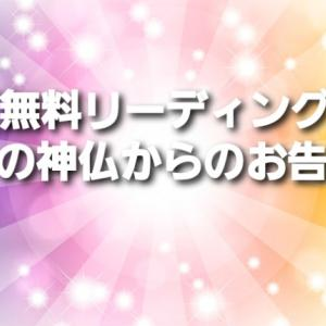 【無料リーディング】6月の神仏からのお告げ!!