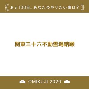 100日おみくじ