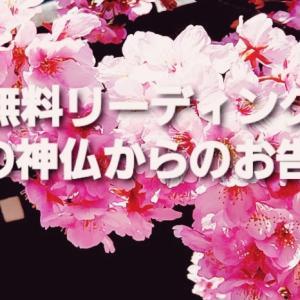【無料】弥生の神仏からのお告げ