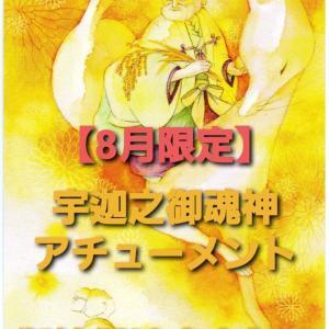【本日で終了!!】宇迦之御魂神アチューメント