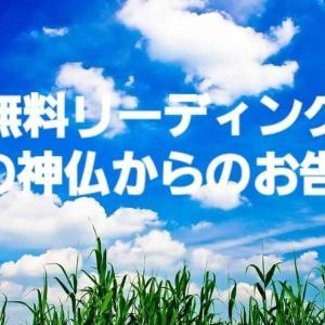【無料】長月の神仏からのお告げ