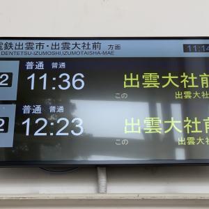2019年初乗り鉄 他 (2019/1/12・20)