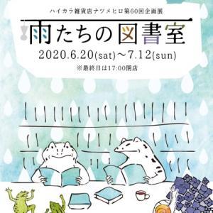 明日から開催「雨たちの図書室」