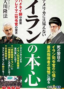 イランの方々の武士道に涙して・・