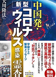 新型コロナウイルス霊査を読む際の注意点