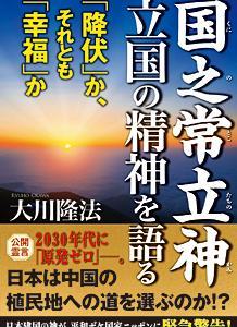 日本の神々もエルカンターレの顕現でしょ?