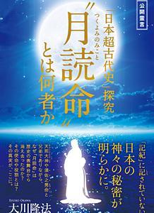 エルカンターレの仏教名と日本降臨のいきさつ