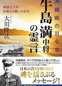 過去世の沖縄での記憶か?