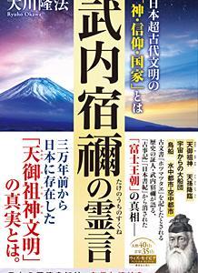 中国の堯舜禹も古代富士王朝の末裔かも?