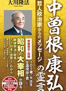日航機墜落事故と中曽根元首相
