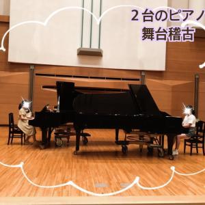 2台のピアノのリハーサル
