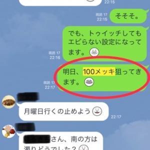 0818 公開予告!房総100メッキ