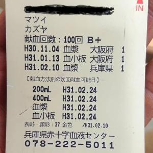 日本赤十字社金色有功章 / 献血100回に到達 / 25歳2ヶ月