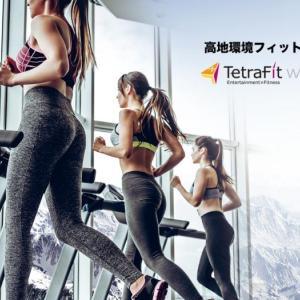 スポンサー紹介 / 低酸素ジム・TetraFit white 神戸三宮店 様