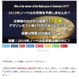 面白い記事-2019/10/2-;『投票!2019年ノーベル化学賞は誰の手に!?』