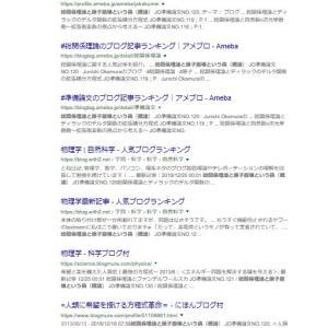 再:〔『総関係理論と原子崩壊という偽(概論)』〕⇒ 一時、Google検索 で15以上連続表示