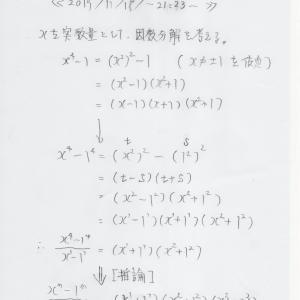 総関係理論とn次元含推論(階差数列n) JO準備論文NO.136