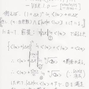 総関係理論と自然数n次元近似関係式 JO準備論文NO.141;P.1 -VER.1.0-