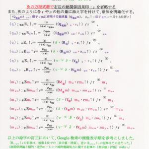 改Eq⋁qm↑J:総関係理論と重回帰性(Q電磁R弱V強M重T零V空 電磁荷類似性を示す6粒子性)