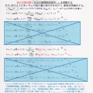 改:〔 E↑&B↑〕〔〈1〉⋁M〕∧〔q⋁qm〕 J:総関係理論の場(電磁弱強重零空)P.4-5