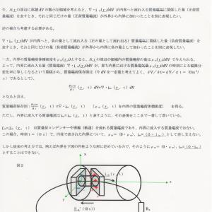 総関係理論と電荷保存則の導出の説明の応用 ~相対反重力を鑑みて論じてみた~ JO準備論文158