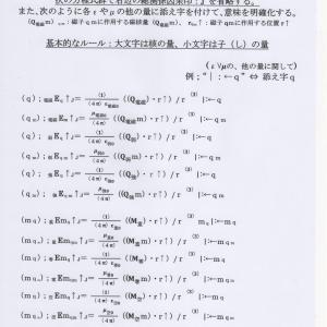 総関係理論と6つの力の各電磁類似場 JO準備論文 NO.166