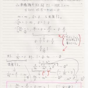 総関係理論と0,1、∞の関係式(非極限)JO準備論文NO.168