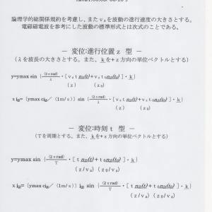 総関係理論と波動の標準形式JO準備論NO.169