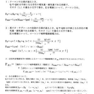 総関係理論と電磁磁電学の根幹 JO準備論文NO.126;P.1;-VER.1.0-