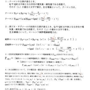 総関係理論と電磁磁電学の根幹〔推論〕 JO準備論文NO.126:改訂版