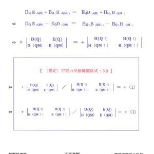 ~〔推定〕宇宙力学根幹関係式:3.0~