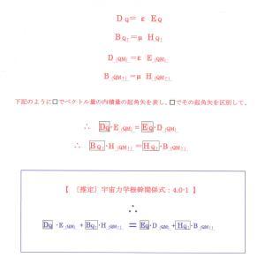 ≪~〔推定〕宇宙力学根幹関係式:4.0~≫