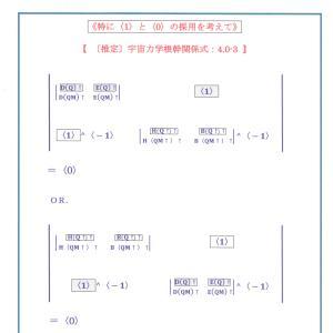 総関係理論;〔推定〕宇宙力学根幹関係式:4.0-3 『~特に〈1〉と〈0〉の採用を考える~』
