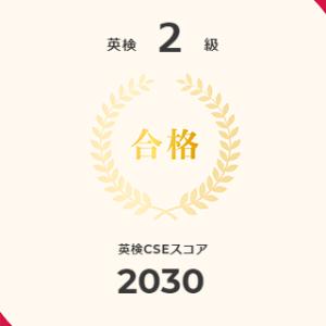 英検2級合格!
