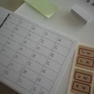 手帳作り開始 2021年用はちょっと改良
