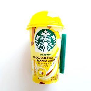 【スタバ】チョコヘーゼルナッツ バナナクレープ★