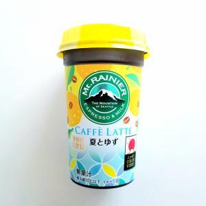 期間限定【Mt.RAINIER】夏とゆず☆