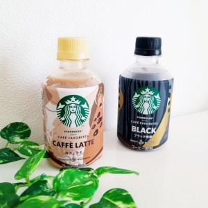 【スタバ】日本初!ペットボトルコーヒー♪