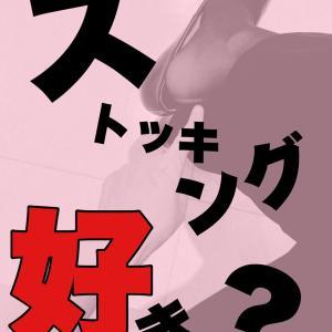 ★黒パンストの誘惑★