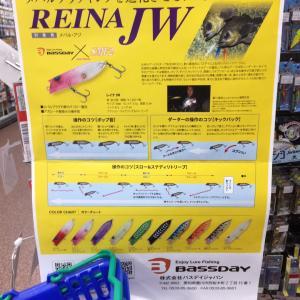 ルアーパラダイス九州さんの取材の模様とレイナJWのポスター発見