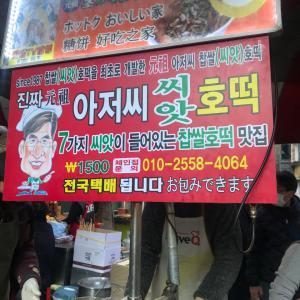 韓国旅行編