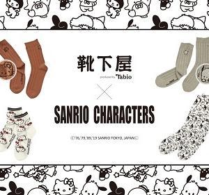 靴下屋×サンリオキャラクターズコラボソックス